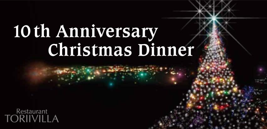 2014クリスマスパンフ夜景画像