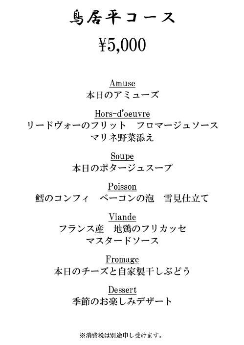 ディナーメニューHP用11月5000円