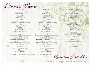 ディナー 3月~