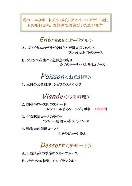 HP用ランチメニュー秋2014